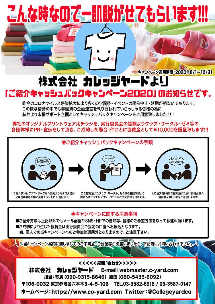 委員会様Twitter.jpg