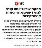 כתבה ynet