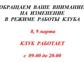 8-9 марта КЛУБ РАБОТАЕТ с 09.00 до 20.00.