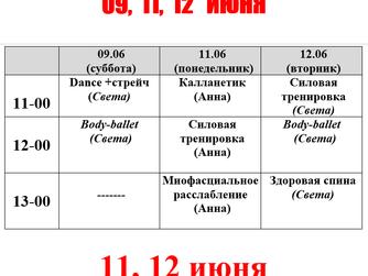 Расписание тренировок и часы работы в праздничные дни!