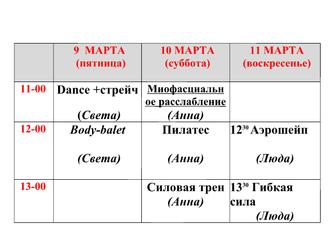 Изменение расписания групповых программ 8 - 11 марта 2018 года.