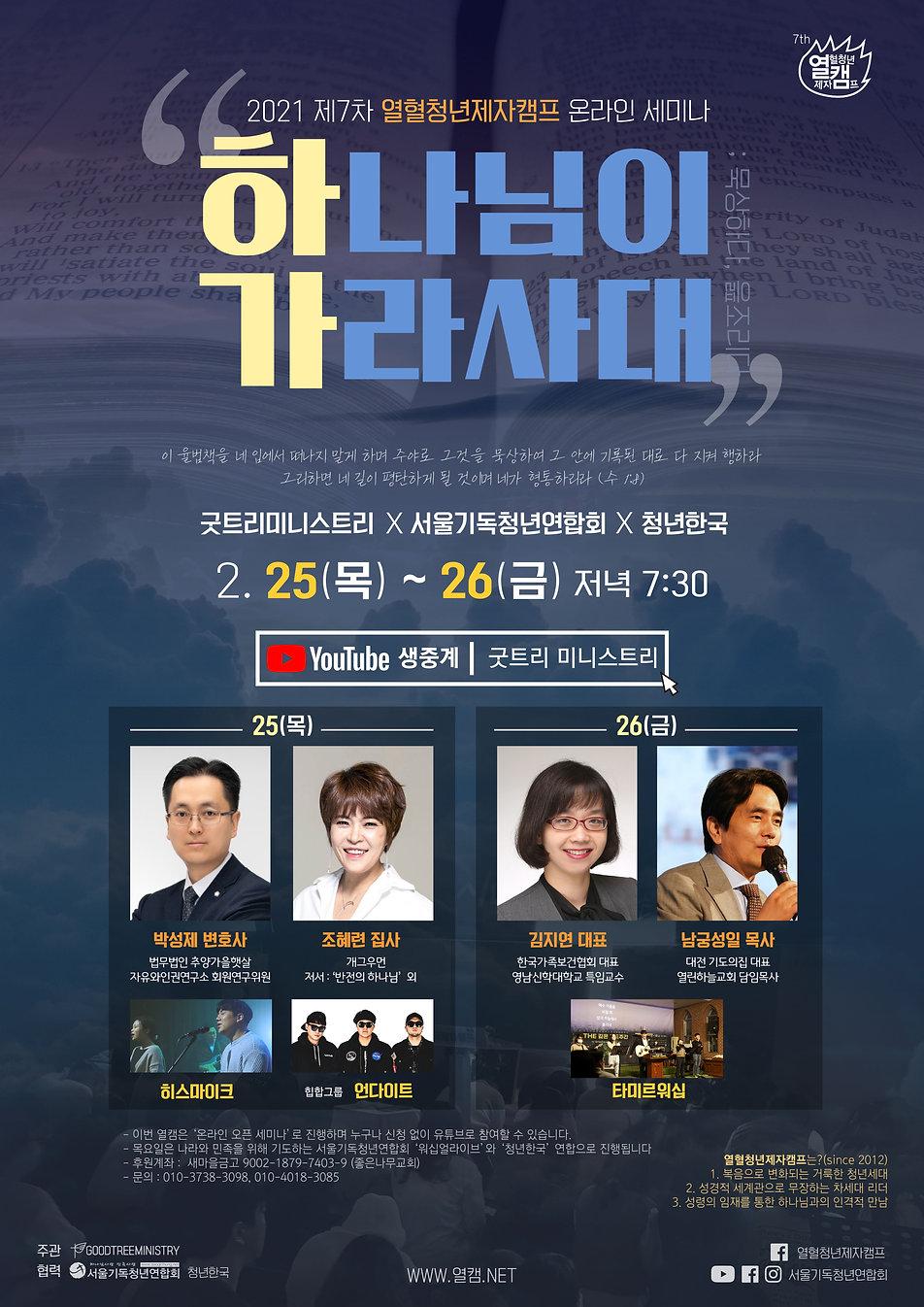 2021 열캠 포스터 온라인 업로드 최종-01.jpg