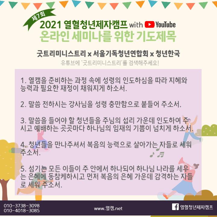 2021 열캠 기도제목.png