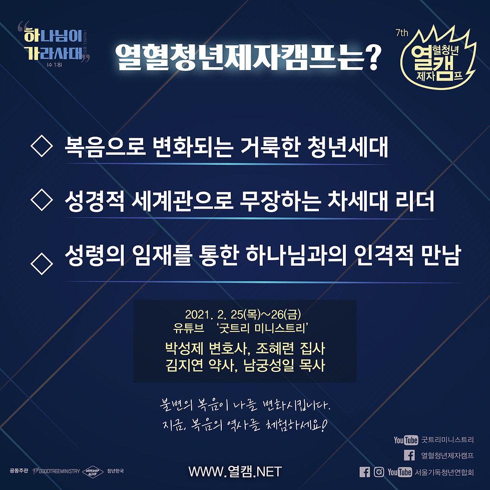 2021 열캠 취지-01.jpg