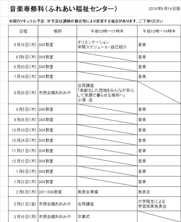 おんがく.jpg