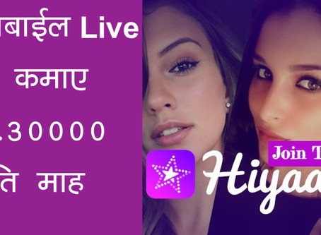 Become a hiyaa anchor earn up to $1000/day | Hiyaa agency India | how to earn from online streaming.