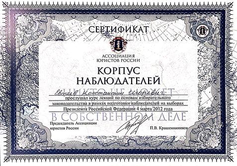 Адвокат, юридические услуги, защита по уголовному праву, адвокат по разводам, адвокат Москва, адвокат в Москве, адвокат Евтеев, адвокат Константин