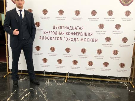 Делегат на Ежегодную конференцию адвокатов города Москвы