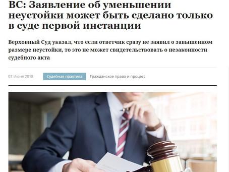 Прокомментировал Определение ВС РФ