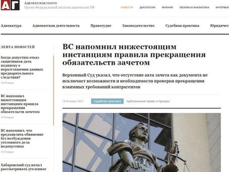 Прокомментировал для Адвокатской газеты Определение ВС РФ
