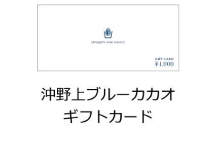 okinogami blue cacao's ギフト券