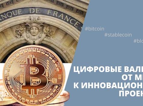 Цифровые валюты: от мифа к инновационным проектам