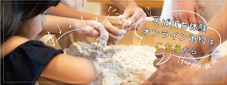 banner_soba_exp.jpg