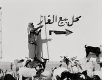 015_Yemen 4x5-1999_51861.jpg