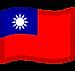 Taiwan flag.png