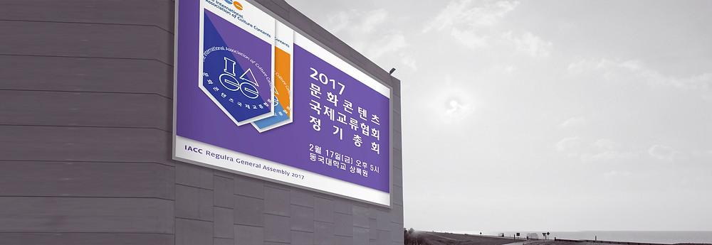 IACC 정기총회 2월17일 17시 상록원
