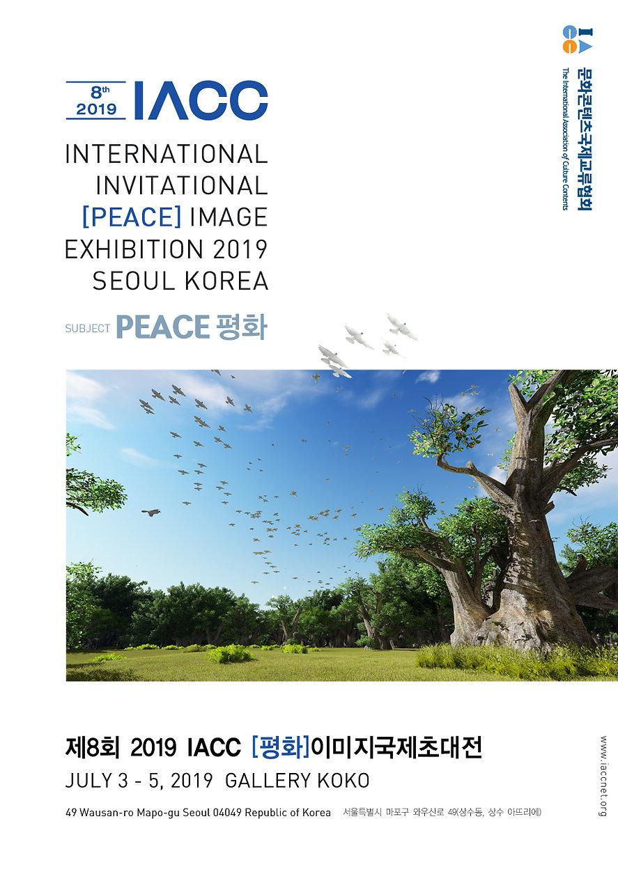 IACC평화이미지국제초대전