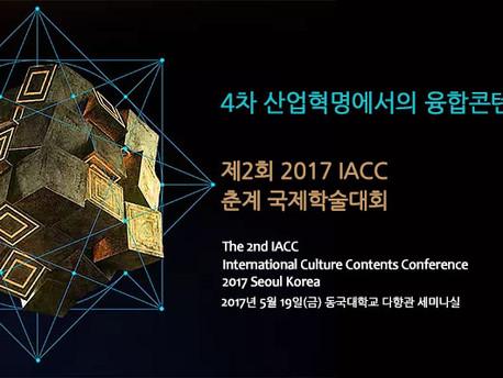 제2회 2017 IACC 춘계 국제학술대회 안내