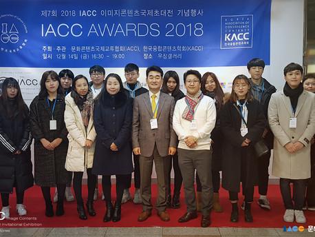 IACC AWARDS 2018