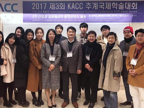 제3회 2017 KACC 추계학술대회
