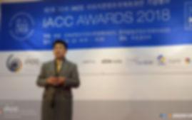 2018_IACC_Awards_Chairman_Greetings02.jp