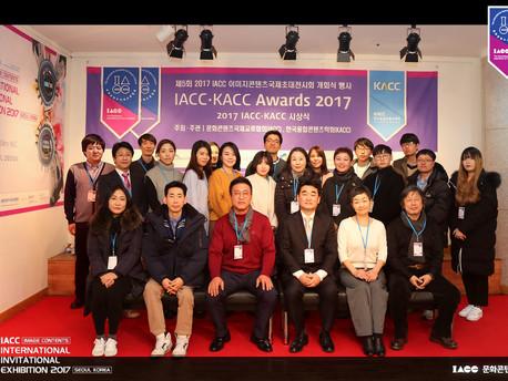 IACC· KACC Awards 2017 (후기 2부)