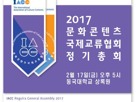 2017 IACC 정기총회안내