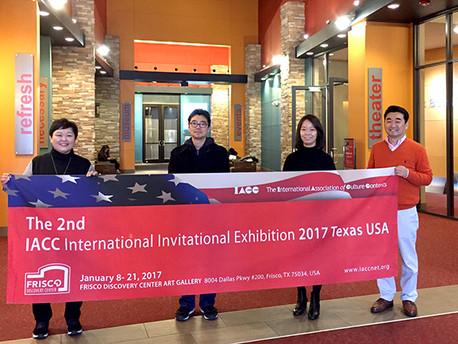 제2회 2017 IACC 미국 텍사스 FRISCO DISCOVERY CENTER 국제초대전