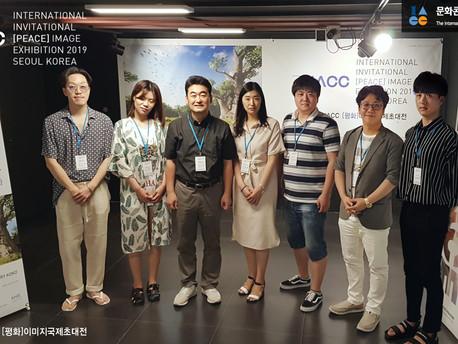 제8회 IACC [평화]이미지국제초대전