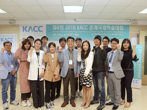 제4회 2017 KACC 춘계학술대회