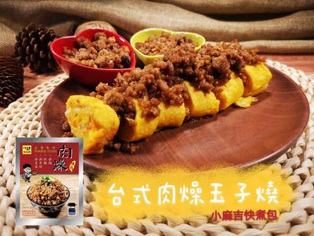 小麻吉快煮包:台式肉燥玉子燒
