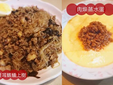 麻吉媽媽愛分享:螞蟻上樹+肉燥蒸水蛋
