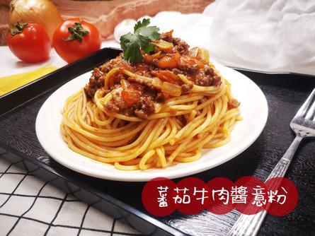 小麻吉快煮包-蕃茄牛肉醬意粉