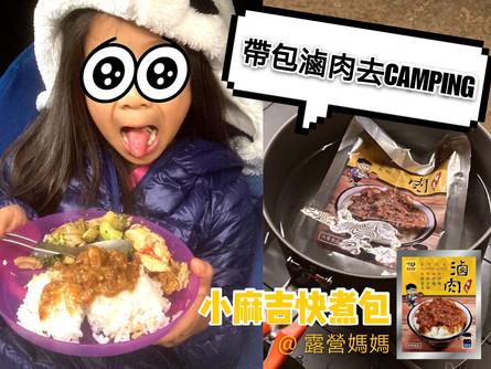 麻吉媽媽愛分享:帶包滷肉去camping