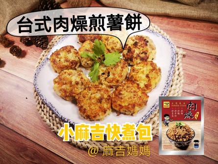 小麻吉快煮包-台式肉燥煎薯餅