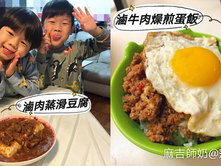 麻吉媽媽愛分享:滷牛肉燥煎蛋飯