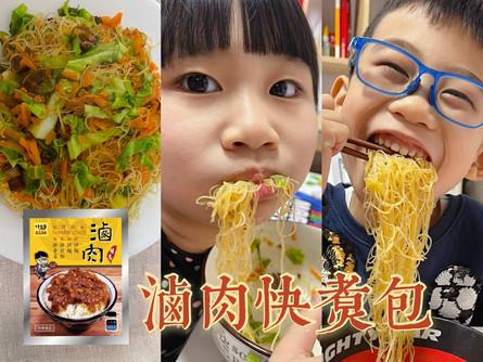 湊仔速煮精選:滷肉炒新竹米