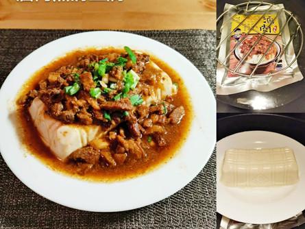 麻吉媽媽愛分享:滷肉蒸滑豆腐
