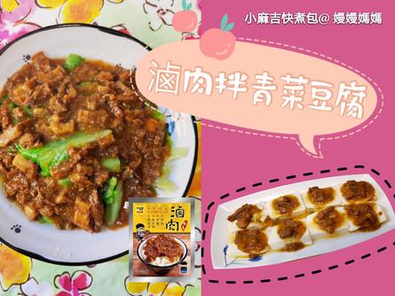 快煮滷肉拌菜拌豆腐