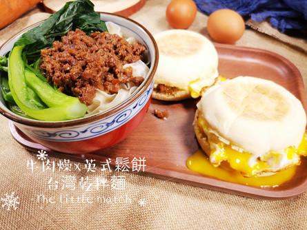 小麻吉快煮包-牛肉燥英式鬆餅 x 台灣乾拌麵