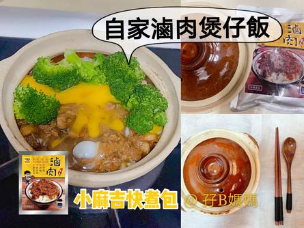 麻吉媽媽愛分享:自家滷肉煲仔飯