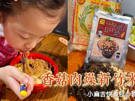 秒速清碗之香菇肉燥新竹米粉
