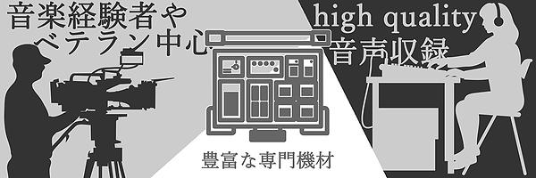 音楽経験者やベテラン中心のスタッフ・豊富な専門機材・high quality音声収録