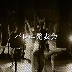 バレエ発表会