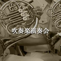 吹奏楽演奏会