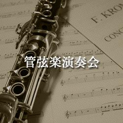 管弦楽演奏会