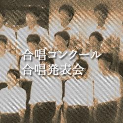 合唱コンク-ル・発表会