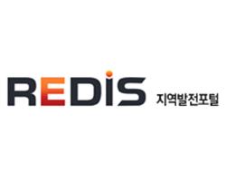 지역발전포털 REDIS