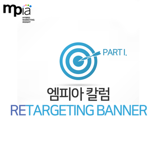 Re-targeting Banner - Part I.