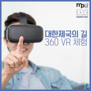 서울시 '대한제국의 길' 360VR 제작